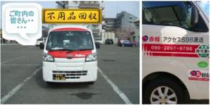 愛媛県松山市清掃許可業者ステッカー
