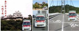 松山城&赤帽車&大三島橋&赤帽車